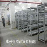 惠州倉儲貨架、超市五金店貨架