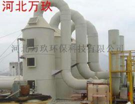 锦州玻璃钢废气处理塔产品型号/报价/参数