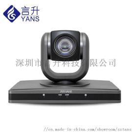 高清会议摄像头 20倍光学变焦视频会议摄像机