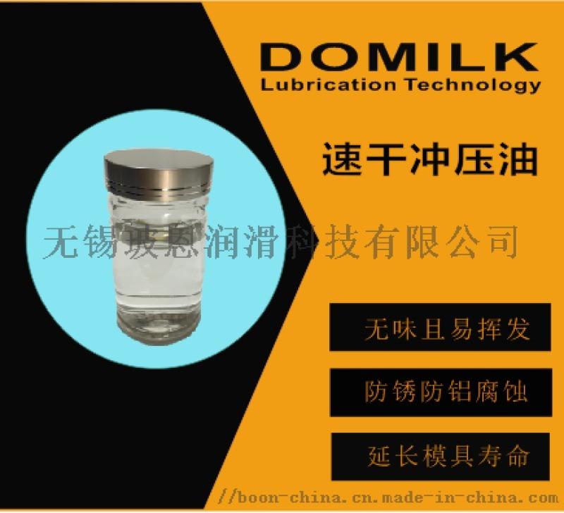 矽鋼片揮發衝壓油,矽鋼片揮發衝壓油