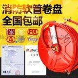 消防器材消防水带软管自救卷盘