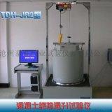 天枢星牌TDH-JR2型混凝土绝热温升试验仪