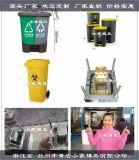 台州注射模具生产厂家塑料分离垃圾桶模具厂家