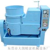 廠家直銷60L渦流式研磨機行業專用設備