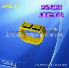阿波罗遥控器外壳黄色按键外壳