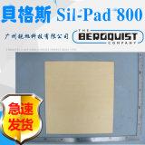 貝格斯silpad 800導熱矽膠片導熱材料