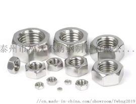 不锈钢螺母 304螺母