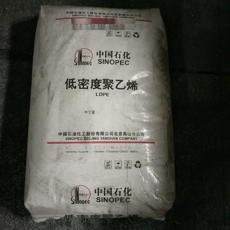 塑料包装 塑料袋 编织袋涂层应用LDPE1c7A燕山石化聚乙烯