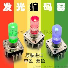 進口福華發光編碼器,LED調檔燈光阻尼編碼開關