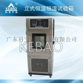 温湿度试验箱/可程式高低温恒温恒湿试验箱