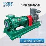 氟塑料离心泵 IHF型耐腐蚀耐酸碱化工泵