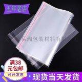 塑料薄膜opp自封袋包装袋  服装包装袋