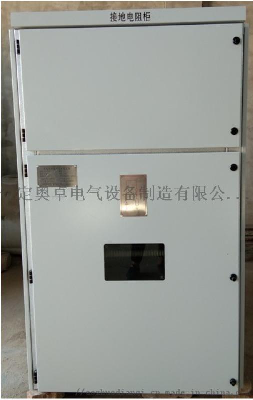 保护发电机组接地电阻柜 四川奥卓电气接地电阻柜