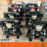四川攀枝花市煤礦專用雙向氣動隔膜泵氣動隔膜泵型號