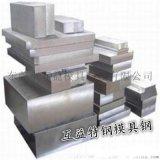 供应 高耐磨 W6Mo5Cr4V2高速钢 预硬料