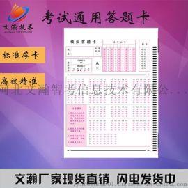 机读答题卡分类 吴忠市同心县选择题机读卡模板