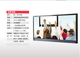 多媒体教学会议一体机触摸屏电子白板触摸一体电视机55/65/100寸 举报 本产品支持七天无理由退货