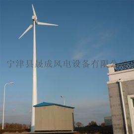 晟成供应大型风力发电机10KW