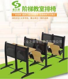 廠家直銷善學階梯課室排椅,會議禮堂合班室鐵管排椅