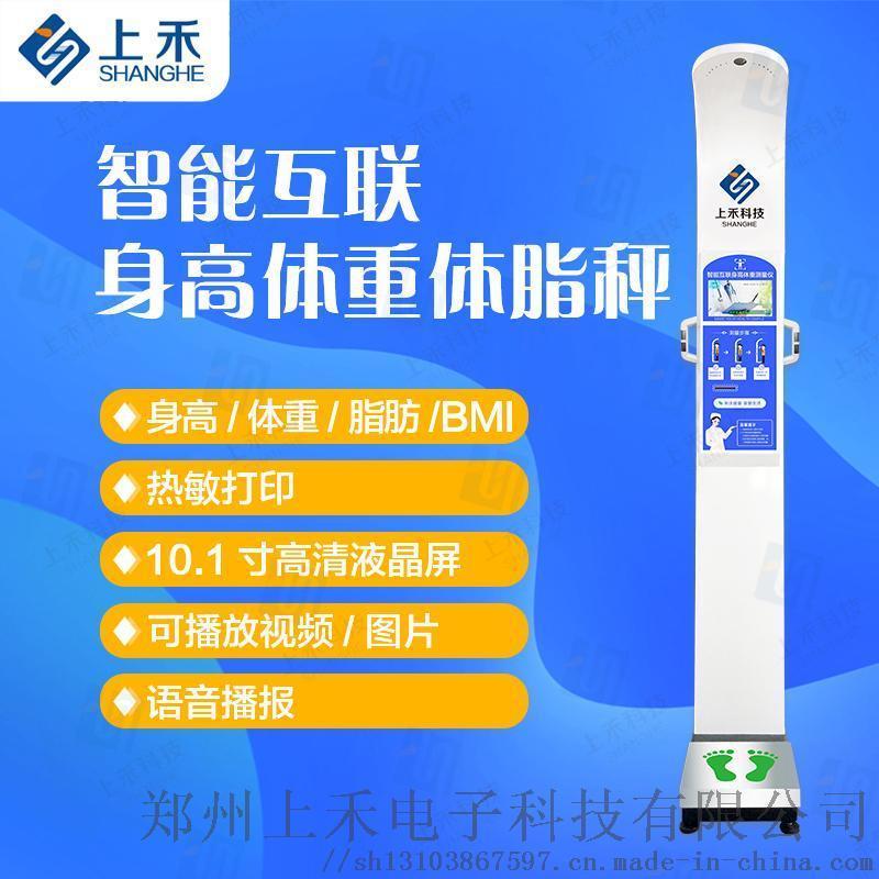 超声波身高体重体脂测量一体机上禾SH-900G