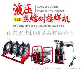 pe管热熔机 PE电熔焊机 全自动315对接焊机