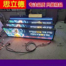2020公交车全彩车载led电子路牌显示屏