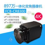 SONY FCB-CR8300 FCB-ER8300 超高清4K SDI HDMI IP变焦摄像机
