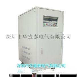 HXT/华鑫泰20KW变频电源|20KVA变频电源