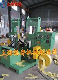 上海源存直销轮胎钢带缠绕机/模具翻转机机/胶管缠绕(用途广泛)