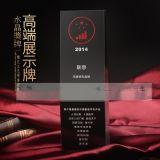 深圳年終活動水晶獎盃,深圳年會水晶獎盃製作