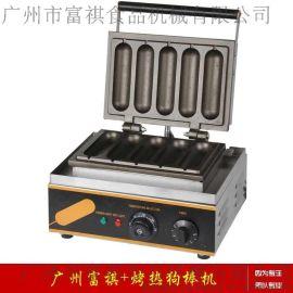 【广州富祺】FY-5烤热狗棒机