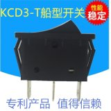 翹板船型開關 KCD3