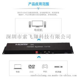 索飞翔十路HDMI分配器 高清电视分屏器