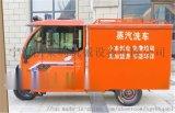 移動上門蒸汽洗車機哪個品牌好_凱萊利蒸汽洗車機怎麼樣