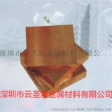 供應山東C5191全硬磷青銅板化學成分