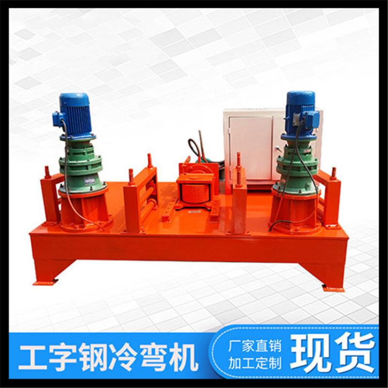 全自動工字鋼冷彎機/數控工字鋼彎曲機現貨供應