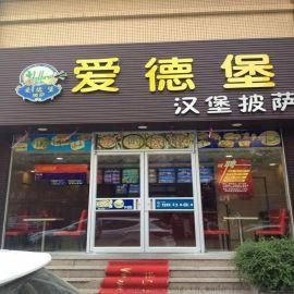 中山漢堡店地彈門 ,商鋪鋁合金地彈門