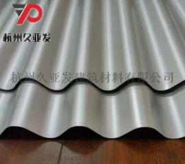 温州汽车4S店横铺铝镁锰波纹板
