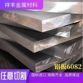 西南铝2024铝板2024合金铝板