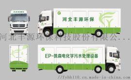 EP-CZ-001 景观水污水处理车