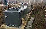 屠宰污水地埋一体化污水处理设备MBR工艺