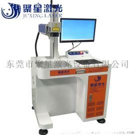 深圳龙岗横岗20w光纤激光打标机塑胶激光镭雕机