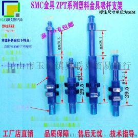 SMC金具迷你緩衝ZPT系列真空吸盤座塑料吸杆支架