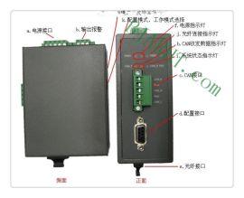 工業消防CAN轉光纖光電轉換器