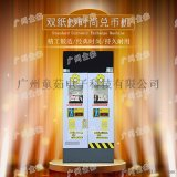 广州童茹豪华自动售币微信支付手机查账双纸超机兑币机