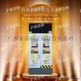 廣州童茹豪華自動售幣微信支付手機查賬雙紙超機兌幣機