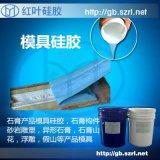 高抗撕抗拉模具硅橡胶(矽利康)  白色高硬度不变形模具胶