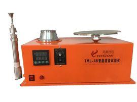 TML流盤測定儀海事適運水份極限(TML)測試設備