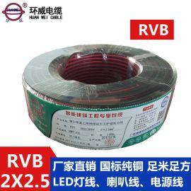 环威电线厂家供应RVB2*2.5电缆 无氧铜绞合成 拿样 订做 量大送礼