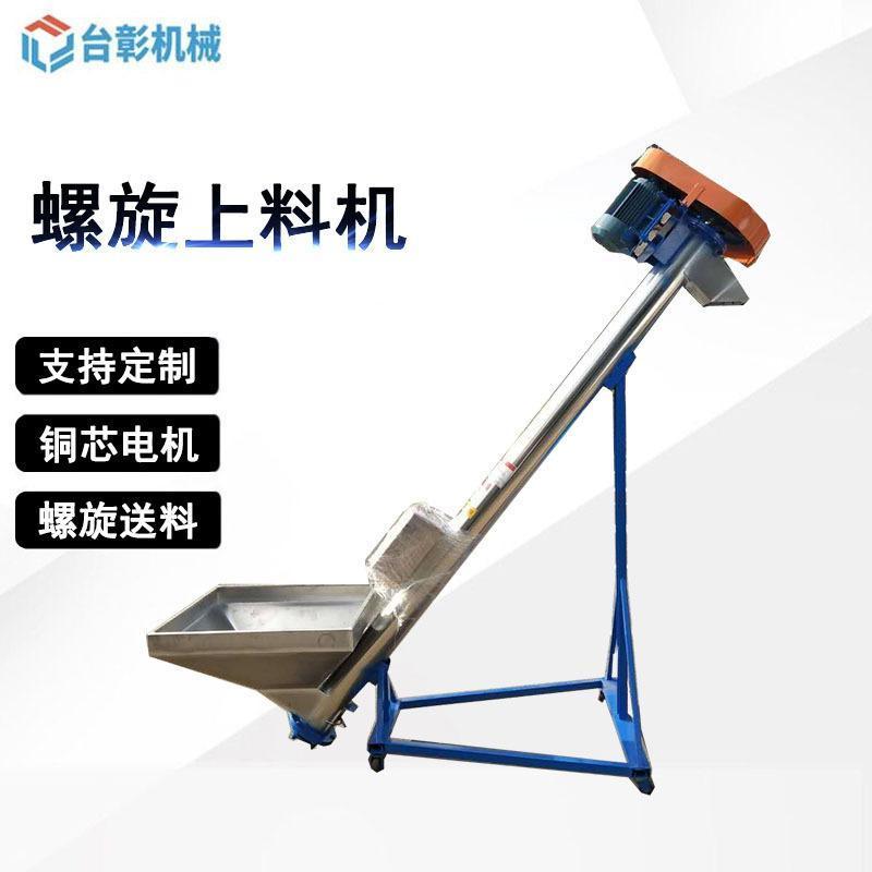 可定制不锈钢粉末蛟龙上料机 管式饲料送料机 小型移动螺旋上料机